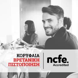 Βρετανικη Πιστοποιηση NCFE