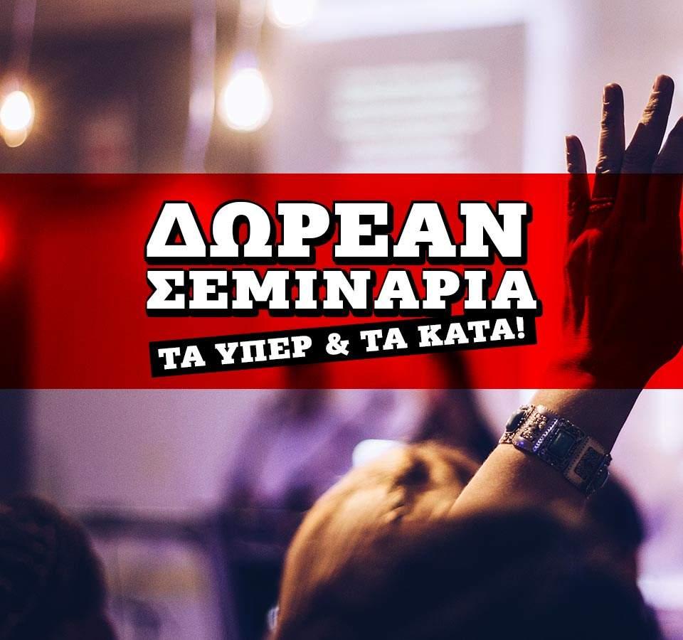 Δωρεάν Σεμινάρια: Τα ΥΠΕΡ και τα ΚΑΤΑ!