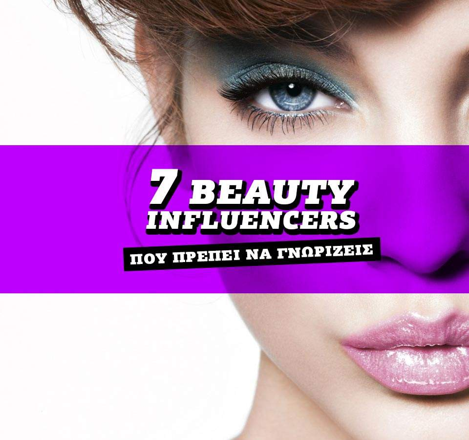 σεμινάρια μακιγιάζ influencers